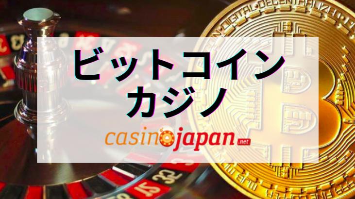 ビットコインが使えるオンラインカジノ特集
