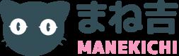 まね吉 / Manekichi